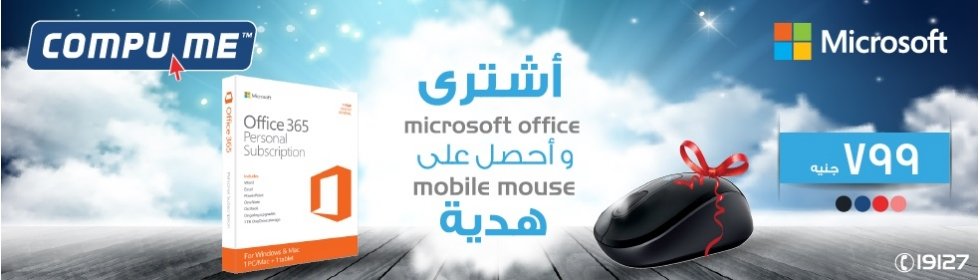 Microsoft Office+Mouse